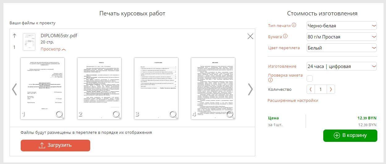 Программа для печати курсовых работ 8005