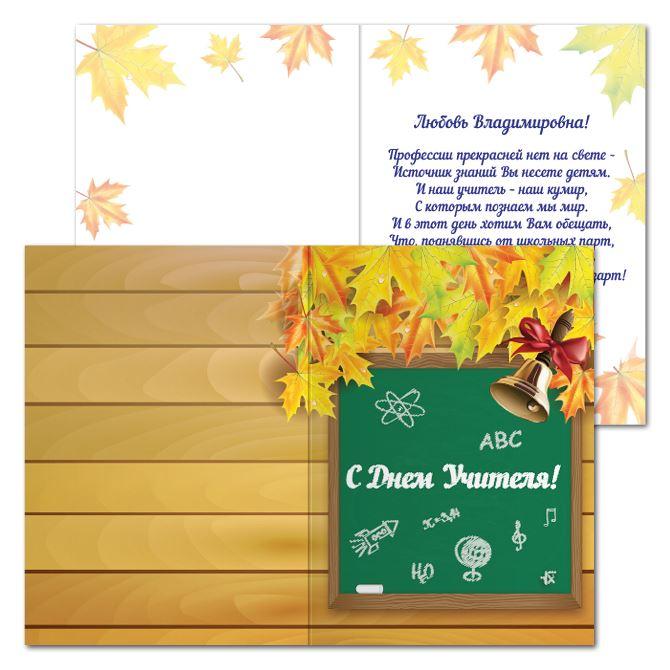 Открытка на день учителя приглашение, открытки для девушки