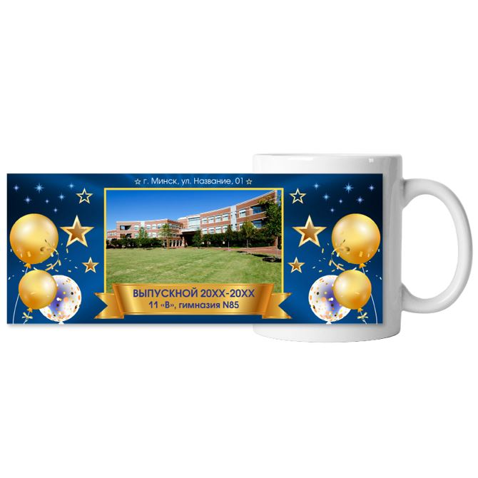 Mugs Graduation star and red carpet
