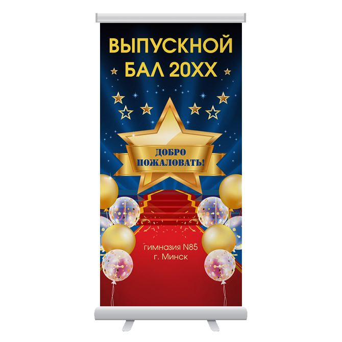 Roll-up Graduation star and red carpet