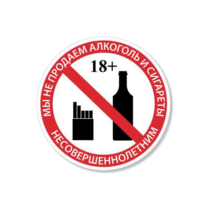 О запрете на продажу табачных изделий и алкоголя несовершеннолетним табак оптом купить в москве